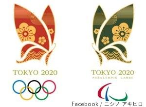 s-TOKYO2020-EMBLEM-large300